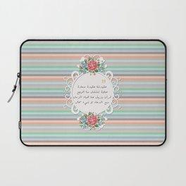 الإسلام - islam  Laptop Sleeve