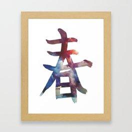 JUMP//ダンス Framed Art Print