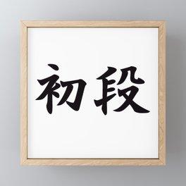 Shodan (1st Degree Black Belt in Japanese Martial Arts) Framed Mini Art Print