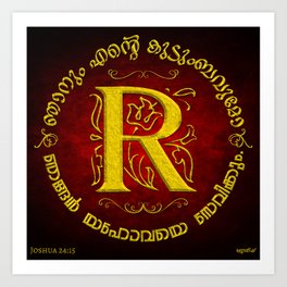 Joshua 24:15 - (Gold on Red) Monogram R Art Print