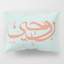 My Soul Loves You in Arabic Pillow Sham