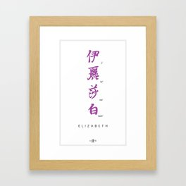 Chinese calligraphy - ELIZABETH Framed Art Print