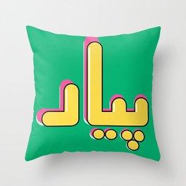 Pyaar Throw Pillow