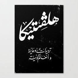 Helvetica 001 Canvas Print