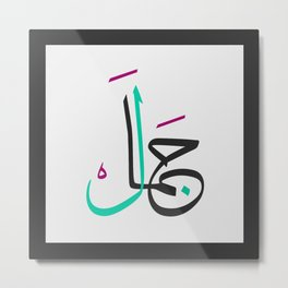 Jamal = Beauty   Metal Print
