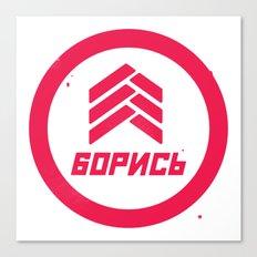 60p Logo Canvas Print
