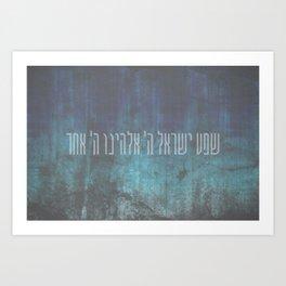 Shema Israel - Hebrew Jewish Prayer in Distressed Blue Art Print