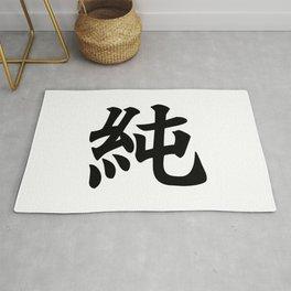 純 - Japanese Kanji for Pure, Innocent Rug