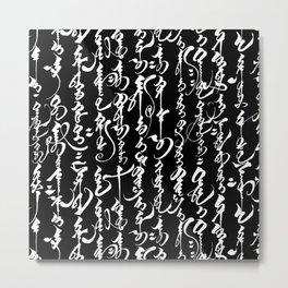 Mongolian Calligraphy // Black Metal Print