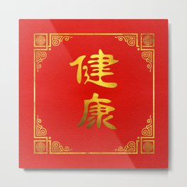 Golden Health Feng Shui Symbol on Faux Leather Metal Print