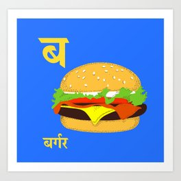 B for Burger Art Print