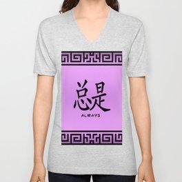 "Symbol ""Always"" in Mauve Chinese Calligraphy Unisex V-Neck"