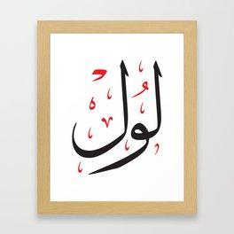 Arabic LOL Framed Art Print