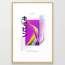 La Cabana: Japanese Addition Framed Art Print
