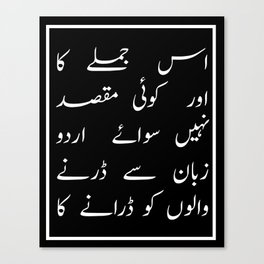 This sentence has no purpose but to scare those who are scared by Urdu Canvas Print