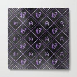 Year of the dog Chinese  Zodiac Symbols purple & black Metal Print