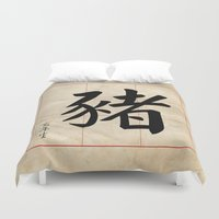 pig Duvet Covers featuring PIG by Calligrapher