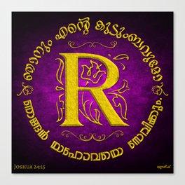 Joshua 24:15 - (Gold on Magenta) Monogram R Canvas Print