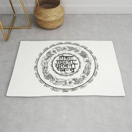 Square - Mandala - Mantra - Lokāḥ samastāḥ sukhino bhavantu - White Black Rug