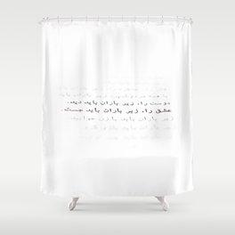 Sohrab Poem : Rain Shower Curtain