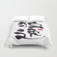 germany Duvet Covers featuring Germany by shunsuke art