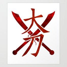 Chinese Big swords (Dadao) Art Print