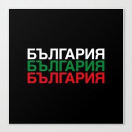 BULGARIA Canvas Print