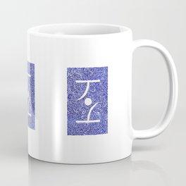 Blue Tao Coffee Mug