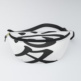 Traditional Chinese character for Valentine Love Fanny Pack