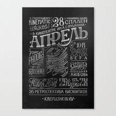 Movie poster april 13 Canvas Print