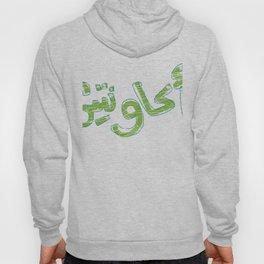 """Accounting"" written in Arabic Hoody"