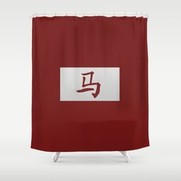Chinese zodiac sign Horse red Shower Curtain