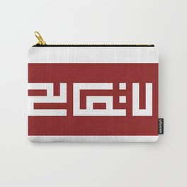 Do not reconcile - لا تصالح Carry-All Pouch