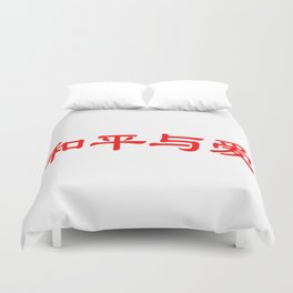 Chinese characters of Peace and Love Duvet Cover