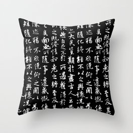 Ancient Chinese Manuscript // Black Throw Pillow
