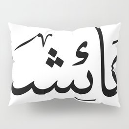 Aisha Aysha Pillow Sham