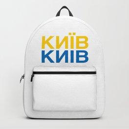 KYIV Ukrainian Flag Backpack