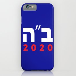 """B""""H Hebrew with 2020 iPhone Case"""