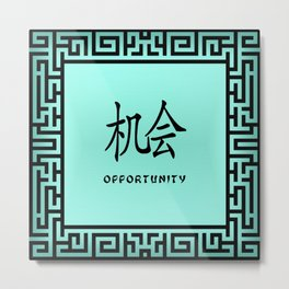 """Symbol """"Opportunity"""" in Green Chinese Calligraphy Metal Print"""