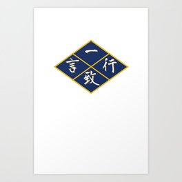 """""""Deeds accord with words"""" in Kanji Art Print"""