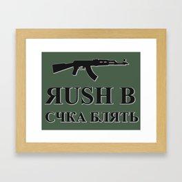 Rush B Framed Art Print