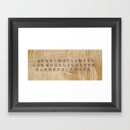 Chu-Nom Framed Art Print