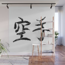Karate Japanese Writing Wall Mural