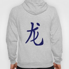 Chinese Year of the Dragon Hoody