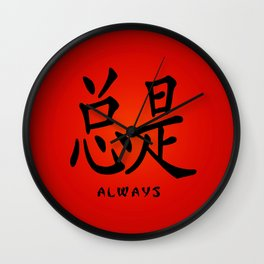 "Symbol ""Always"" in Red Chinese Calligraphy Wall Clock"