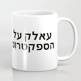 """Dialog with the dog N28B - """"Spectrum Alex"""" Coffee Mug"""