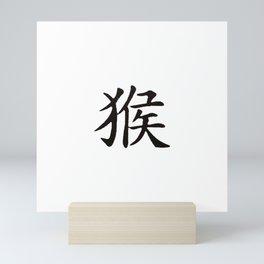 Chinese zodiac sign Monkey Mini Art Print
