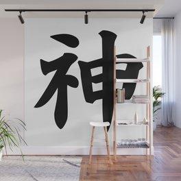 神 Kami - God in Japanese Wall Mural