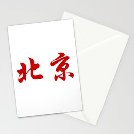 Chinese characters of Beijing Stationery Cards