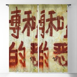 Chinese writing on the wall Blackout Curtain